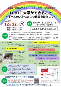 LGBT佐賀講演