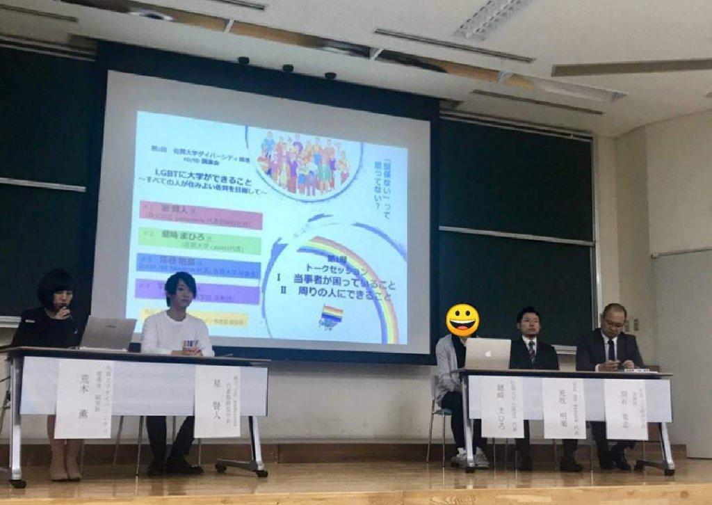 佐賀大学LGBTトークセッション