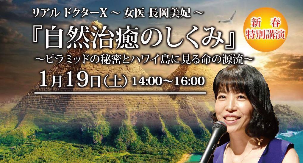 119みきさん講演会