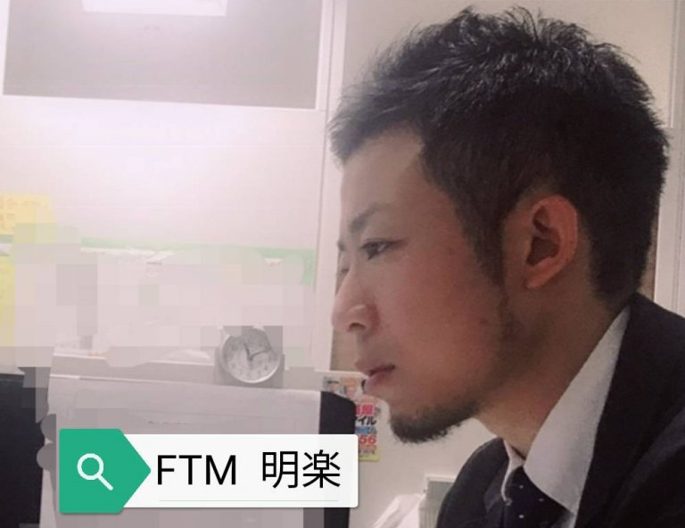 FTM明楽