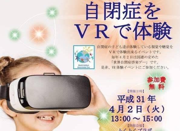 自閉症VR
