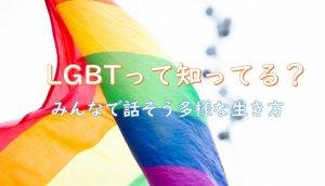 LGBT多様な生き方