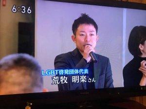佐賀NHKLGBT2