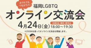 福岡LGBTQオンライン交流会