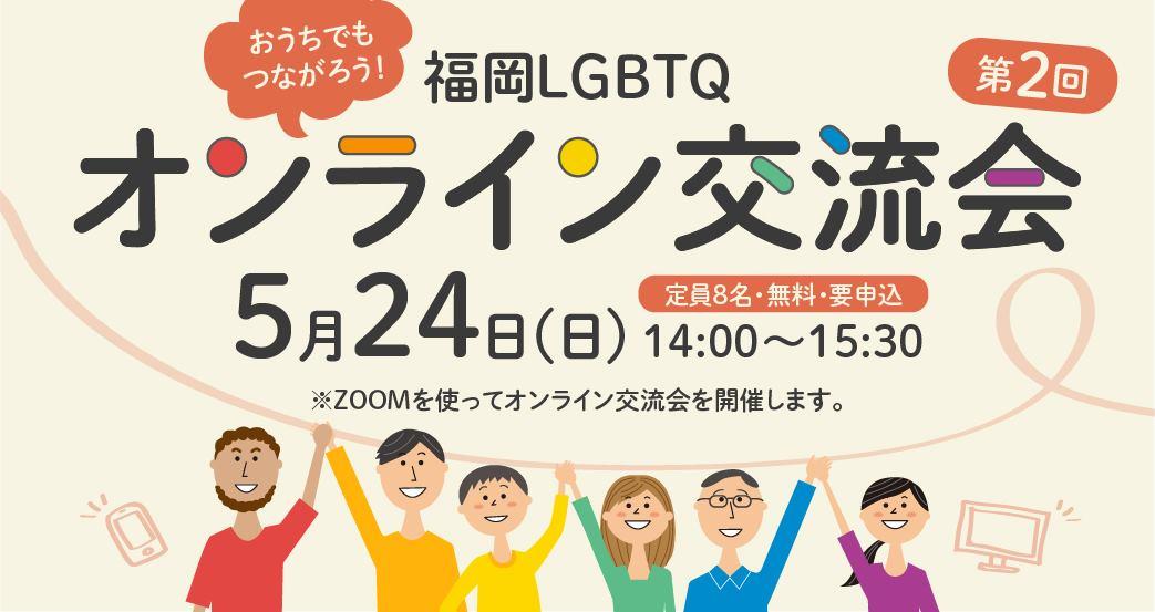福岡LGBTQオンライン交流会vol2
