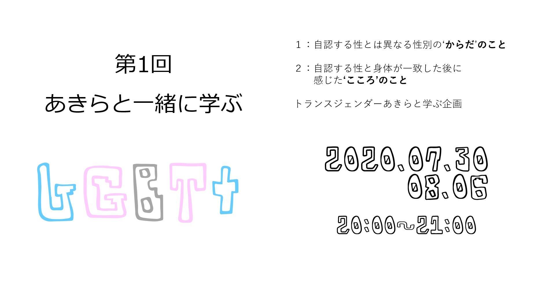 あきらと一緒に学ぶLGBT+
