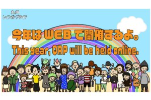 九州レインボープライド2020web開催
