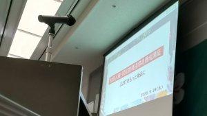 佐賀県人権同和教育指導員養成講座