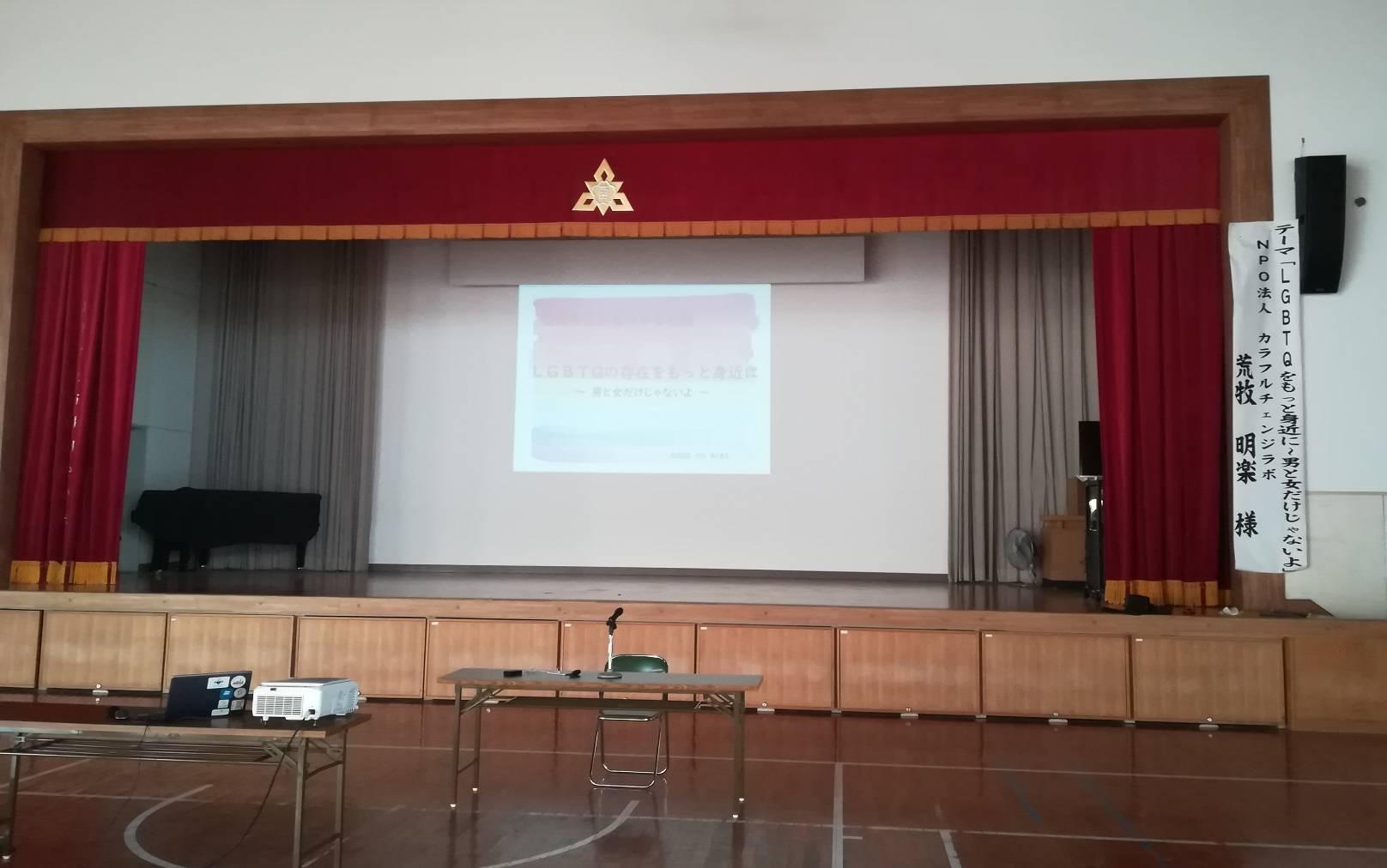 西福岡中学校LGBT講演会