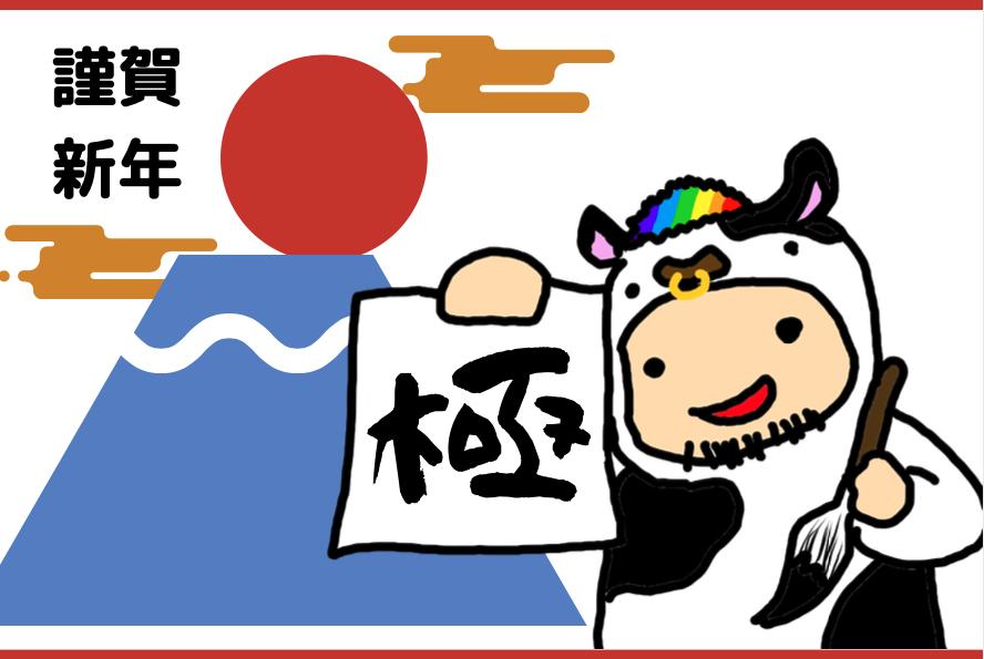 2021年の漢字