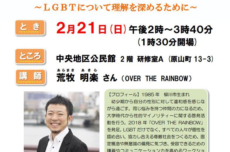 大牟田市LGBT講演ポスター