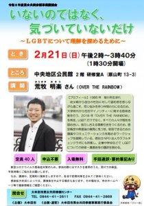 大牟田LGBT研修20210221