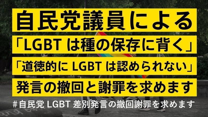 5月20日自民党議員への差別発言撤廃と謝罪要求