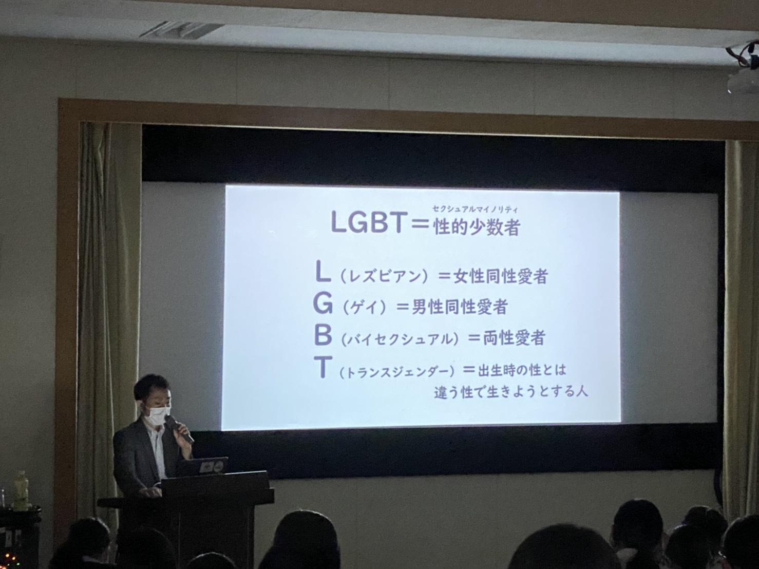 LGBT説明三井中央高校